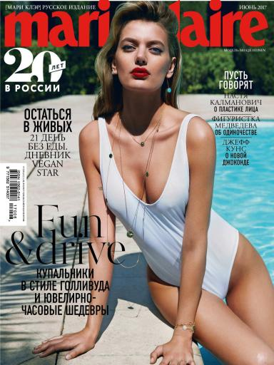 Marie Claire №17 июнь
