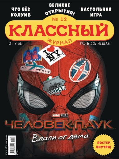 Классный журнал №12 27 июня