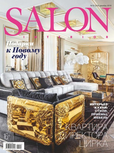 SALON-Interior №12 декабрь