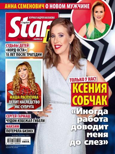 StarHit №43 23 октября