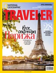 National Geographic Traveler №1