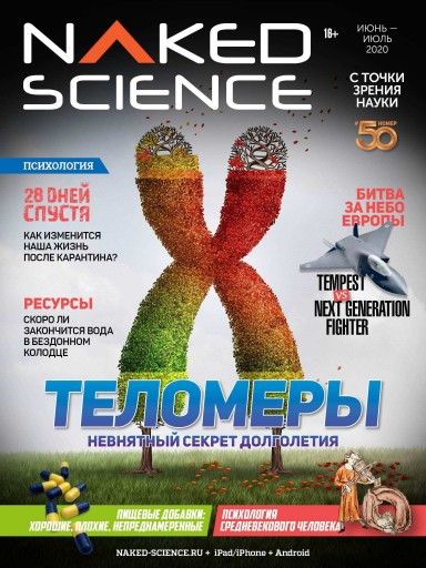 Naked Science №50 июнь