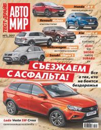 АвтоМир. Тест-Драйв №3