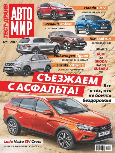 АвтоМир. Тест-Драйв №3 Октябрь
