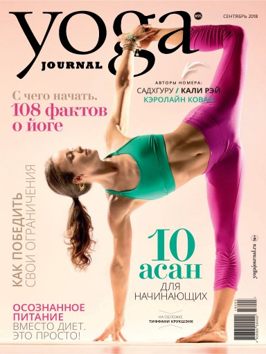 Yoga Journal №95 сентябрь
