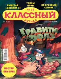 Классный журнал №28
