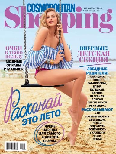 Cosmo Shopping №7-8 Июль