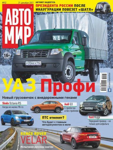 АвтоМир №52 21 декабря