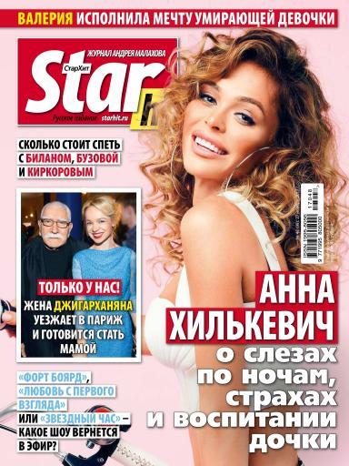StarHit №48 27 ноября