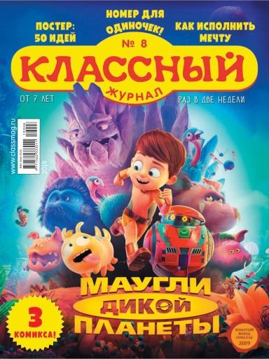 Классный журнал №8 18 апреля