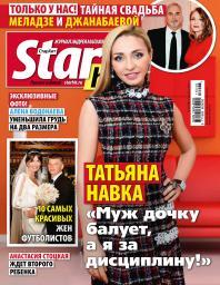 StarHit №48