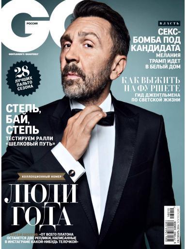 GQ №10 Октябрь