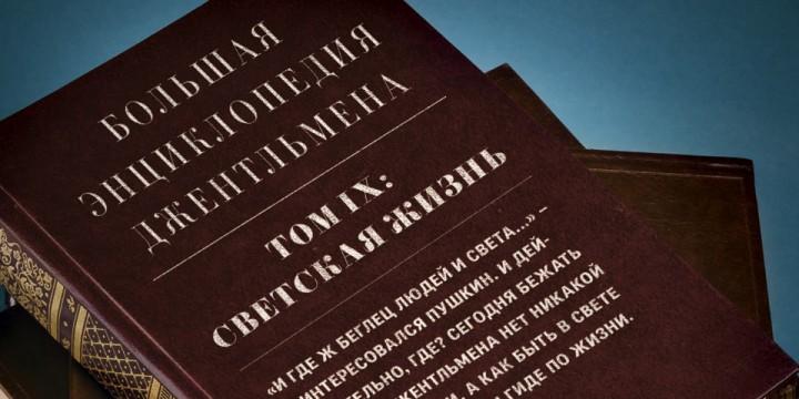 Большая энциклопедия джентльмена