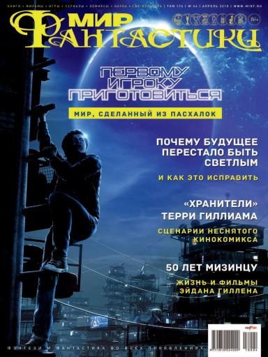 Мир Фантастики №4 Апрель