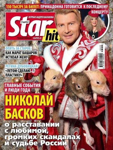 StarHit №52 31 декабря