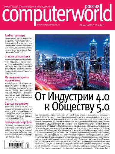 Computerworld Россия №4 31 марта