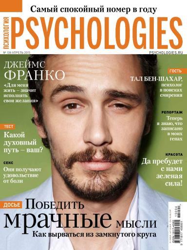 Psychologies №108 Апрель