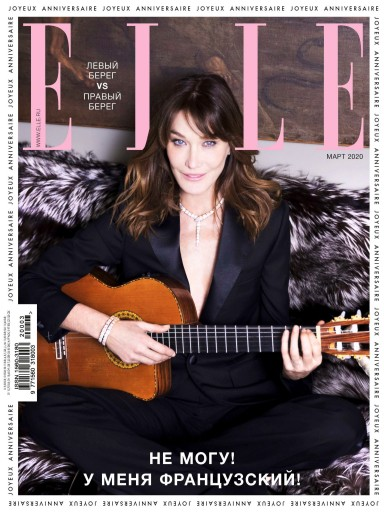 Elle №50 март