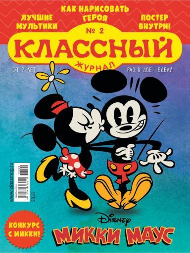 Классный журнал №2 19 января