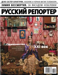 Русский репортер №20