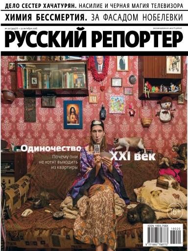 Русский репортер №20 8 октября