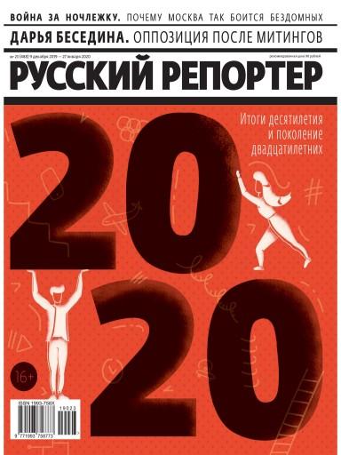 Русский репортер №23 9 декабря