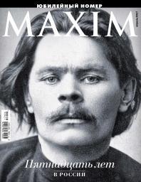 Maxim №15