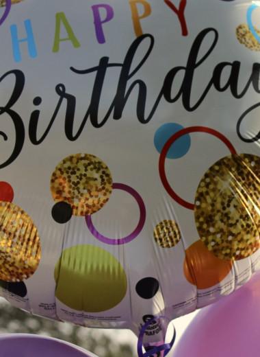 Идея! Отметить день рождения