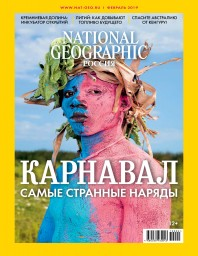 National Geographic №2