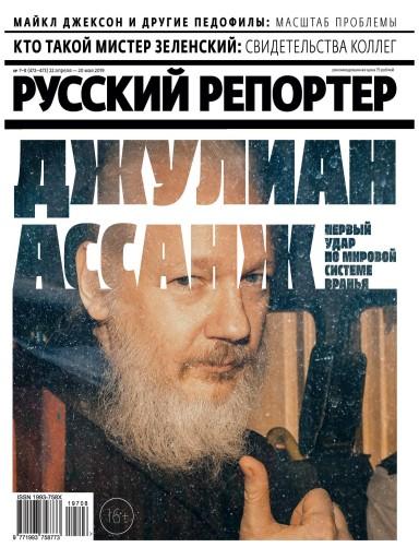 Русский репортер №7-8 22 апреля