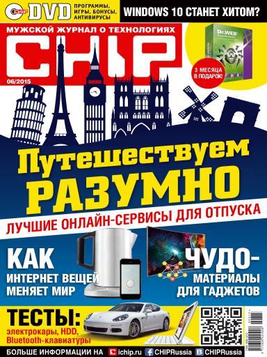 CHIP №6 июнь
