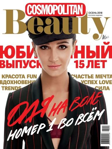 Cosmo Beauty №3 Сентябрь