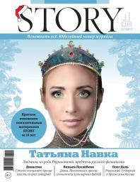 Story №12