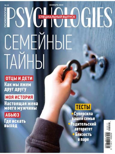 Psychologies №55 ноябрь