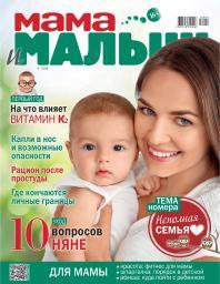 Мама и малыш №4