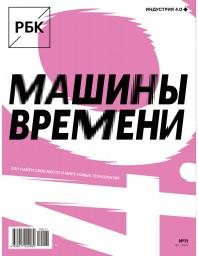 РБК №11