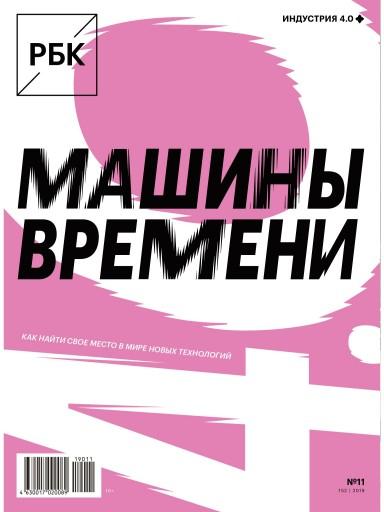 РБК №11 ноябрь