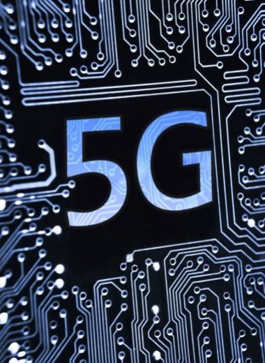 Жить по 5G