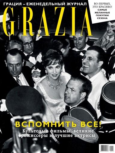Grazia №10 19 мая