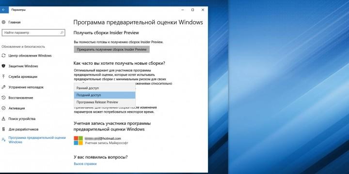 Как стать участником Windows Insider
