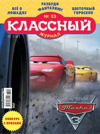 Классный журнал №23 15 июня