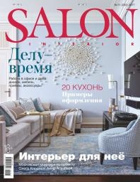 SALON-Interior №11