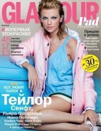 Glamour №5
