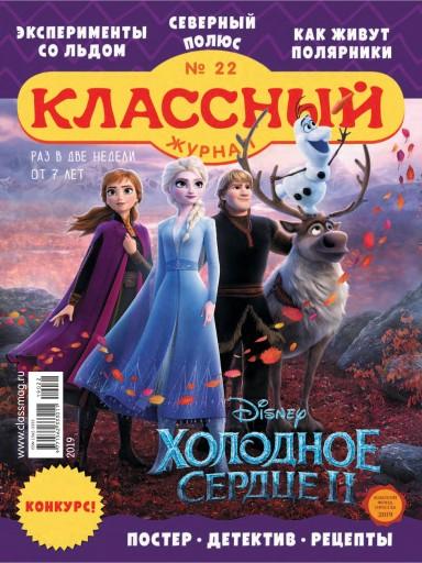 Классный журнал №22 21 ноября