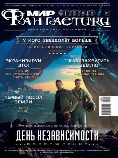 Мир Фантастики №6 Июнь