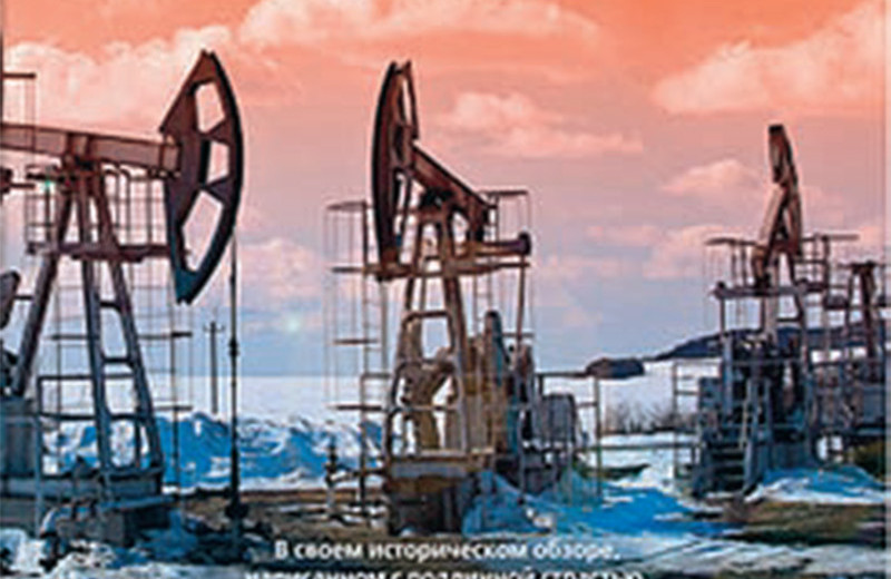 «Энергия» Ричарда Роудса: в плену у природных ресурсов