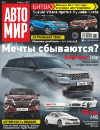 Автомир №33