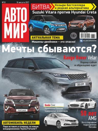 АвтоМир №33 10 августа