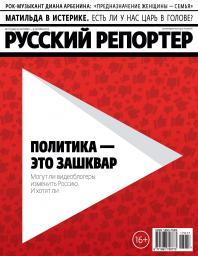 Русский репортер №17
