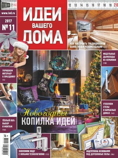 Идеи вашего дома №11 ноябрь